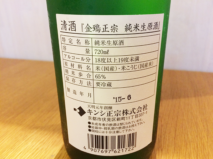 純米生原酒金鵄正宗ラベル裏