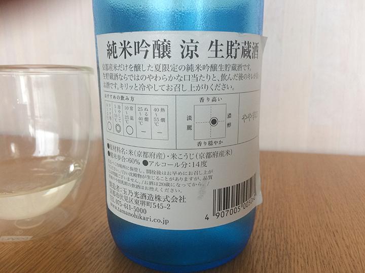 純米吟醸 涼 生貯蔵酒 裏