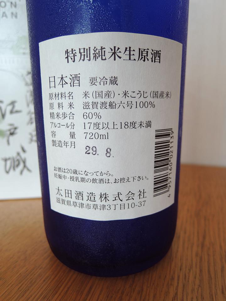 道灌 特別純米生原酒 裏