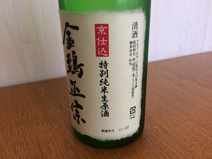 特別純米生原酒 金鵄正宗 右