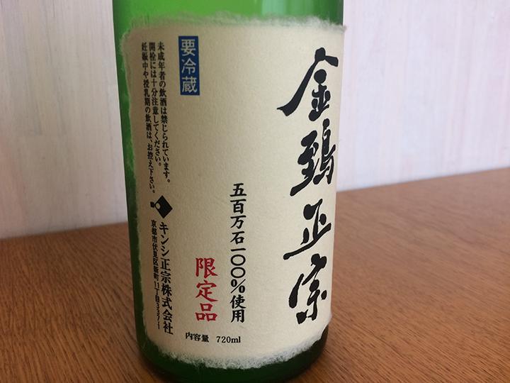 特別純米生原酒 金鵄正宗 左