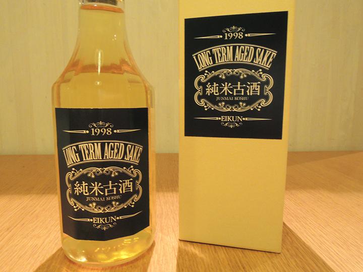 英勲 純米古酒1998表