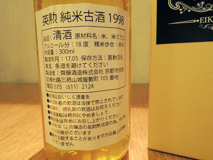 英勲 純米古酒1998裏