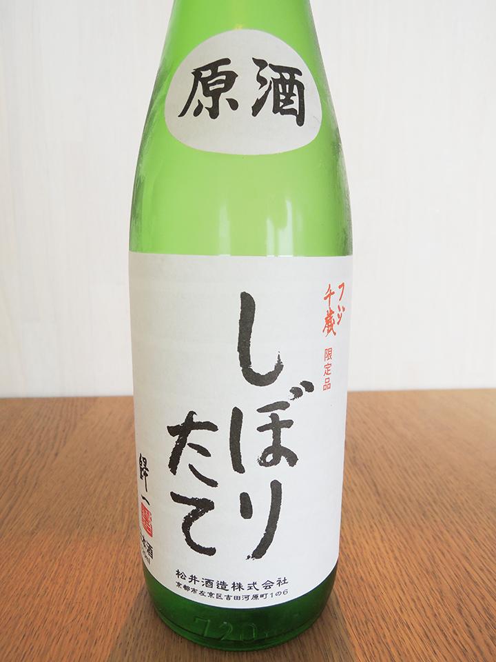 富士千歳しぼりたて原酒正面