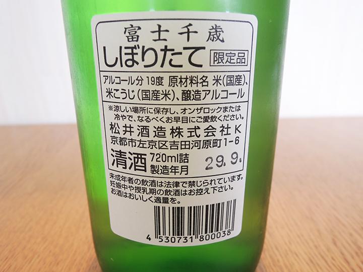 富士千歳しぼりたて原酒側面