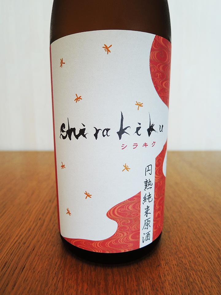 シラキク円熟純米原酒の表