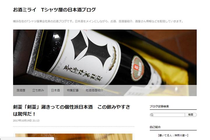 健一さんのブログ