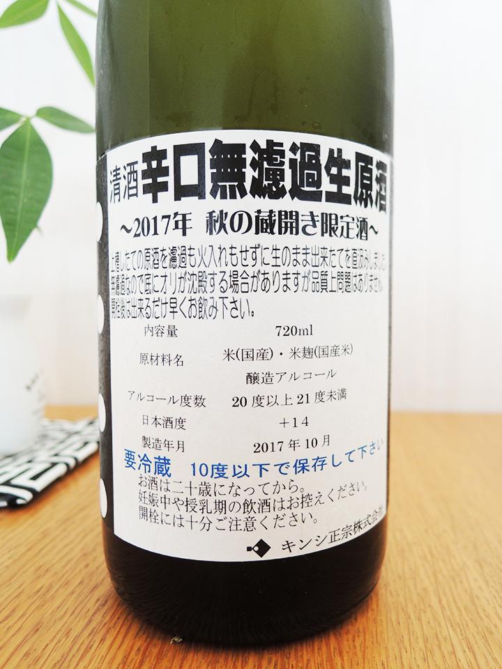 2017年秋の蔵開き限定無濾過生原酒ラベル