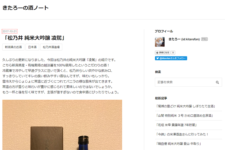 きたろーさんのブログ