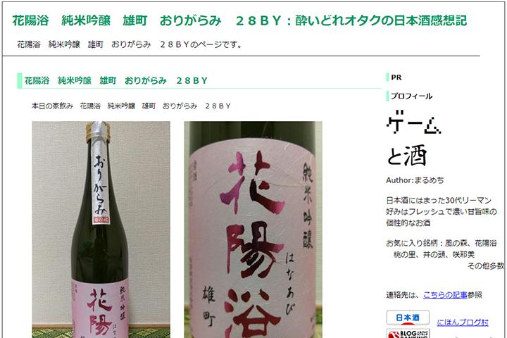 まるめちさんのブログ