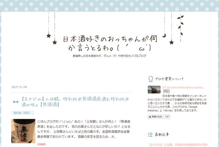 O3さんのブログ