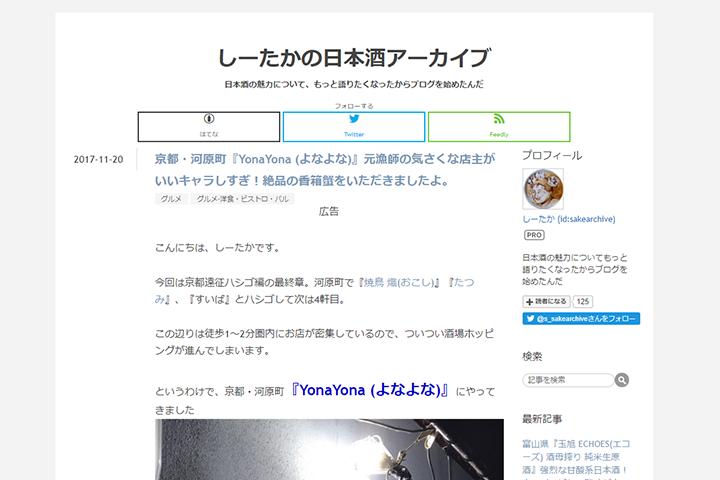 しーたかさんのブログ
