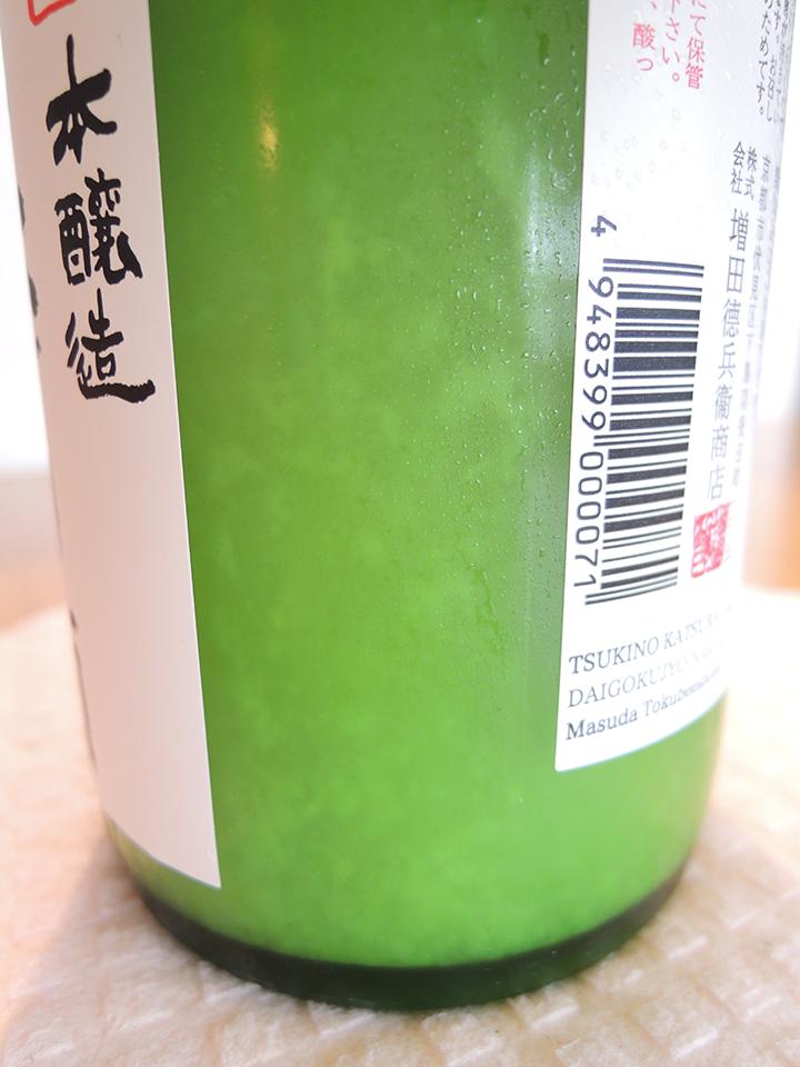 にごり酒開栓の儀2