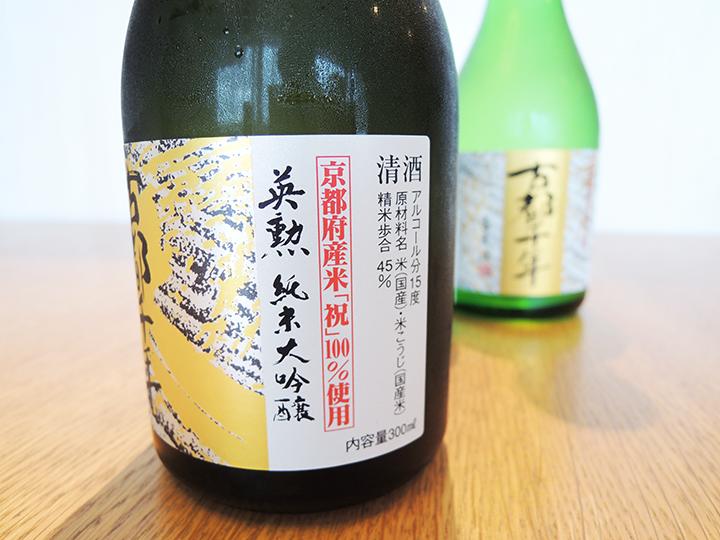 純米大吟醸 古都千年