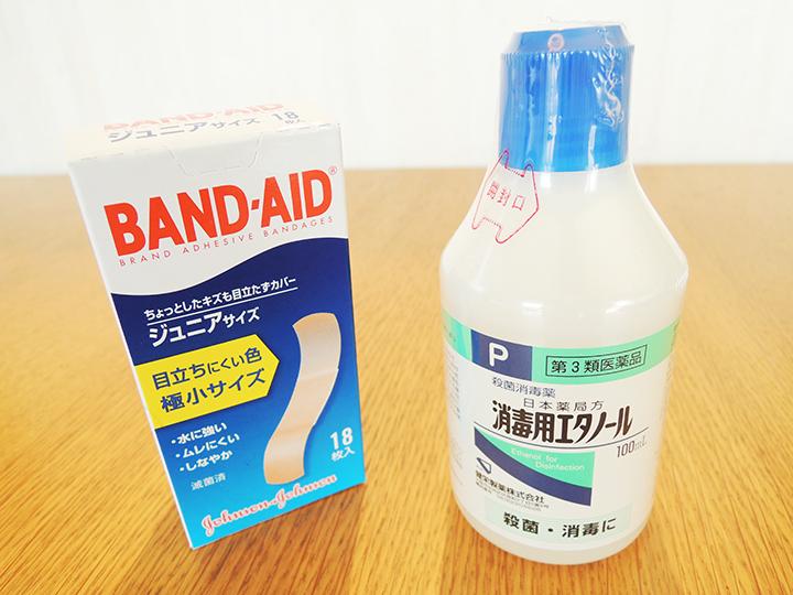 消毒用エタノールと絆創膏