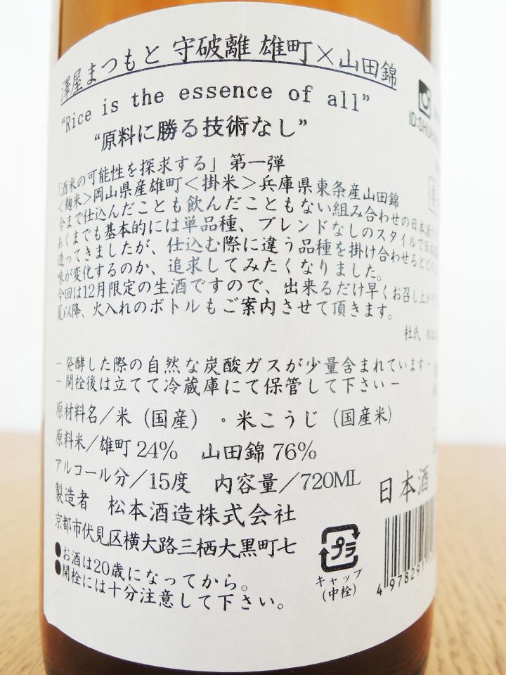 澤屋まつもと 守破離 雄町×山田錦 生酒 裏面