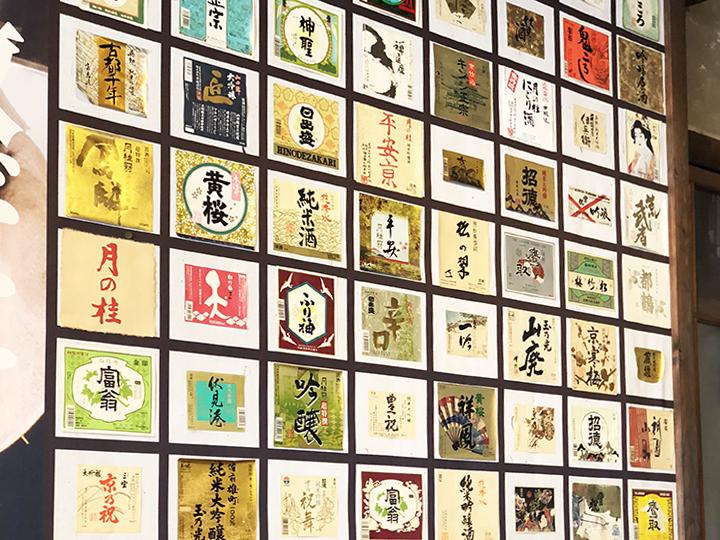 伏見の日本酒