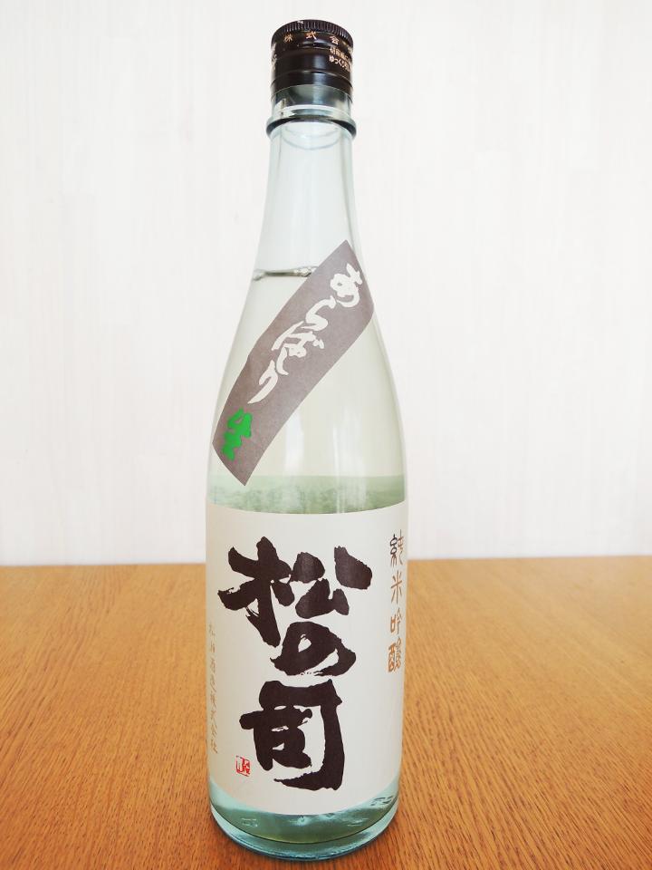 松の司 純米吟醸 あらばしり 生 表