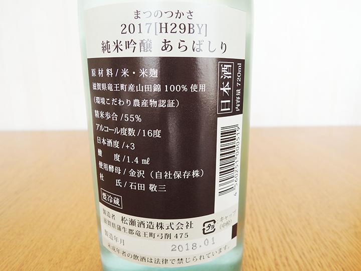 松の司 純米吟醸 あらばしり 生 裏