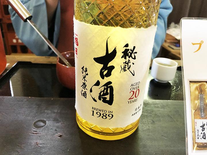 20年古酒