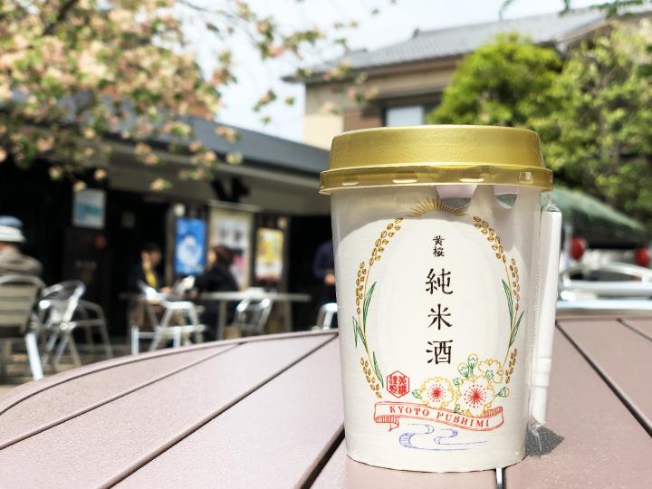 黄桜 純米酒カップ表