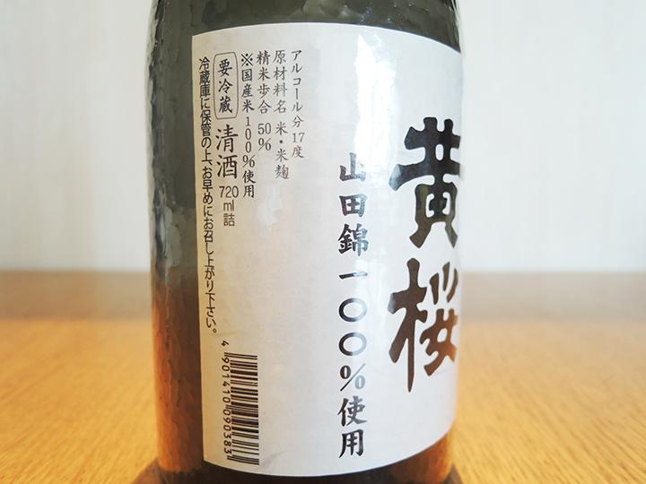 黄桜 しぼりたて 純米大吟醸生原酒 横