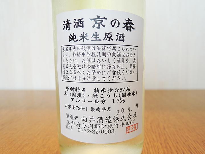 京の春 純米生原酒 裏