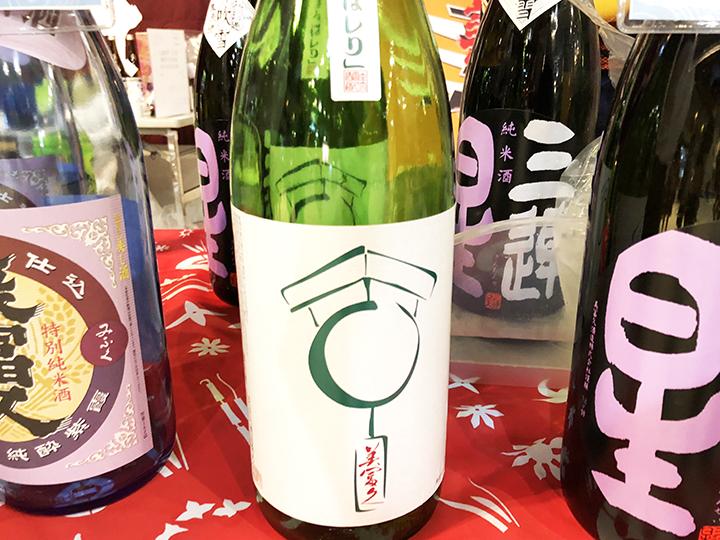 山廃純米 生原酒 あらばしり
