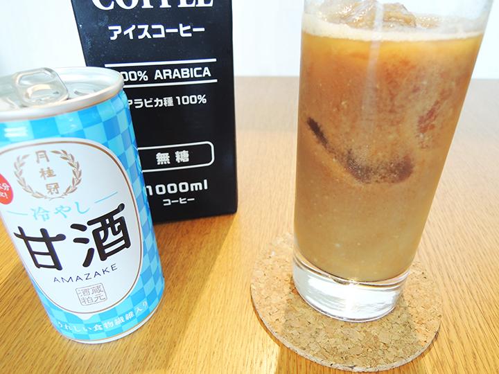 甘酒+無糖コーヒー