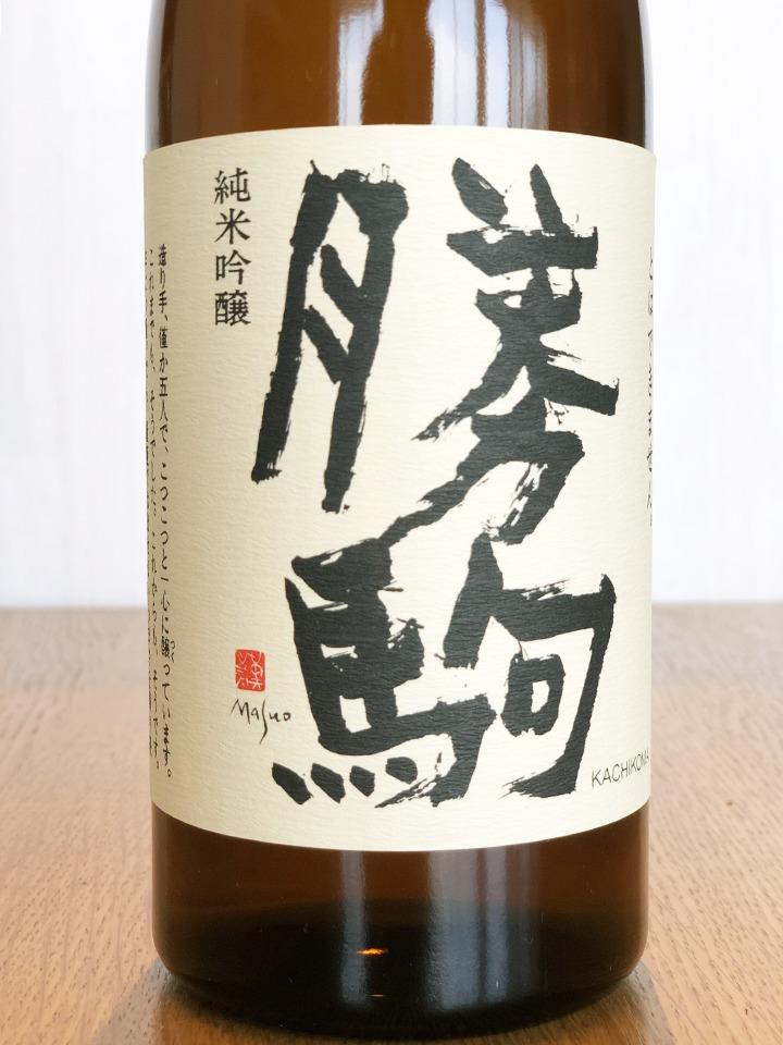 勝駒 純米吟醸