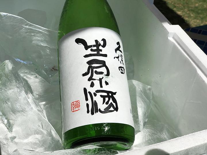 久保田 生原酒