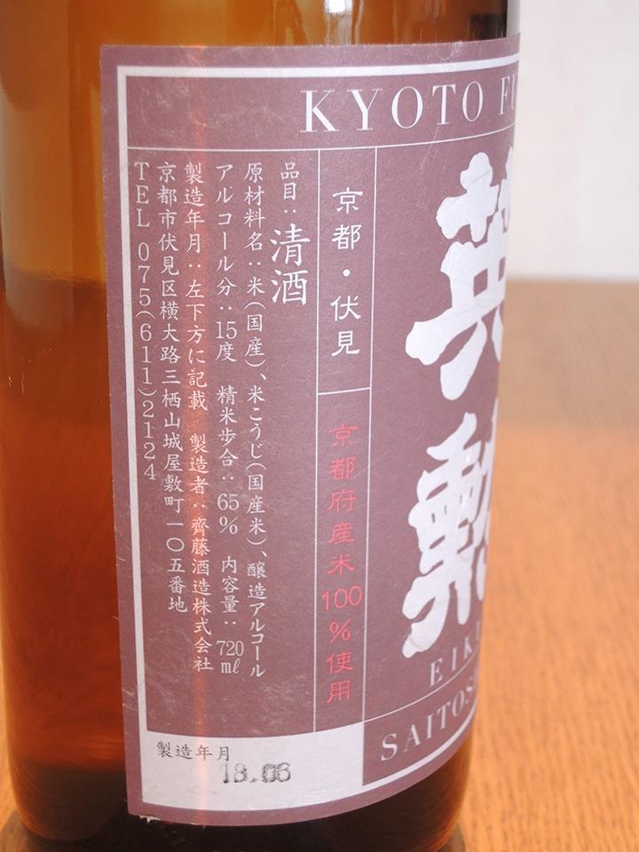 英勲 本醸造 京の珀 側面
