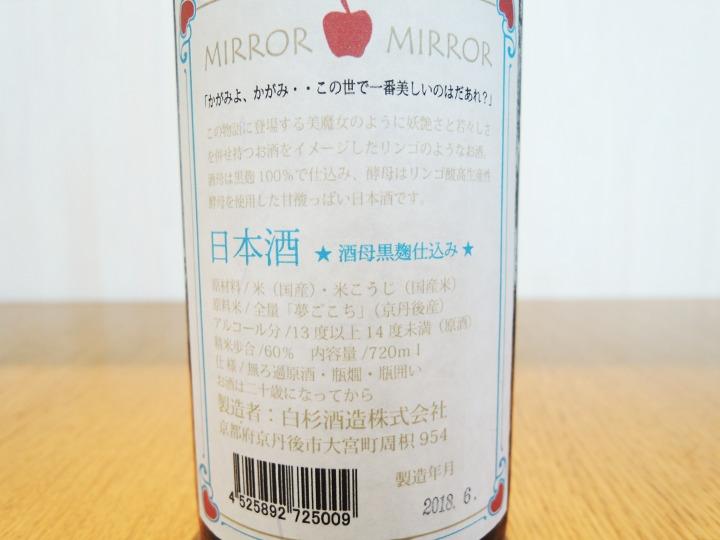 MIRROR MIRROR 無濾過原酒 裏