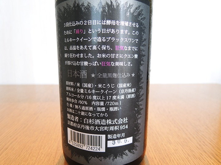 BLACK SWAN 無濾過原酒 裏