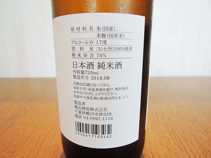 日本酒 純米無濾過原酒 裏