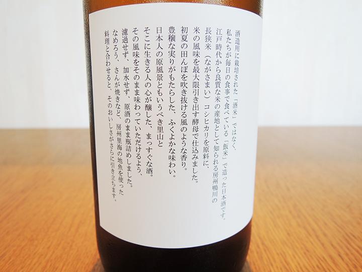 日本酒のストーリー