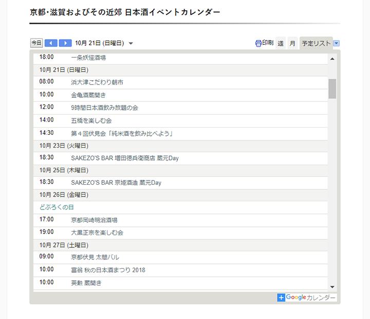 京都・滋賀日本酒イベントカレンダー