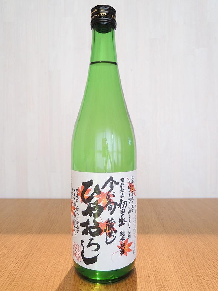 初日の出 純米原酒 ひやおろ 表