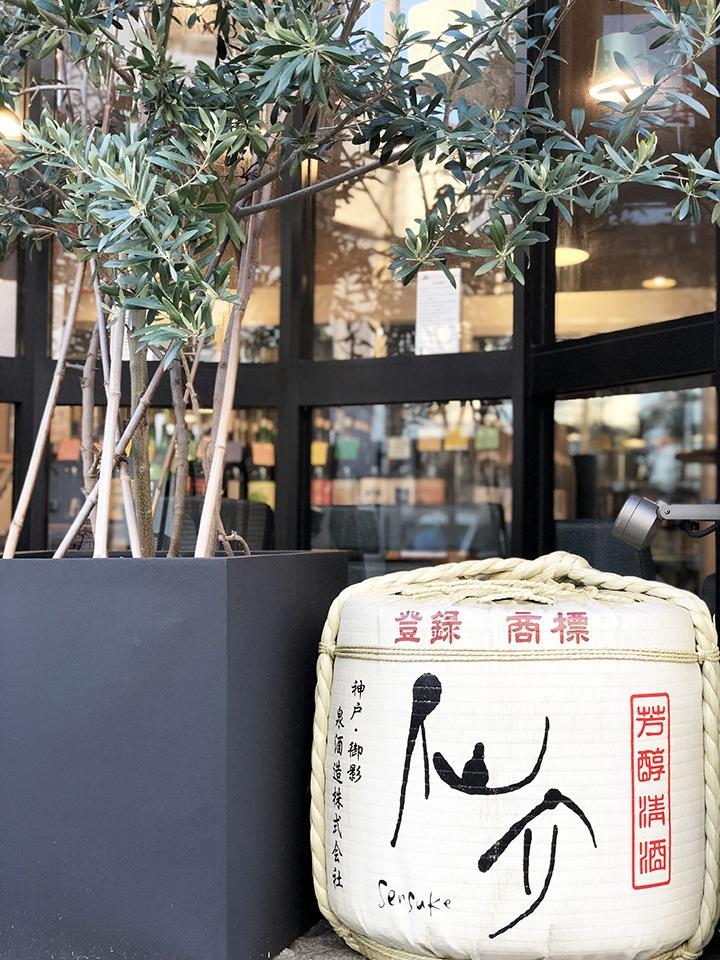 SAKE FROMAGERIE 仙介の菰樽