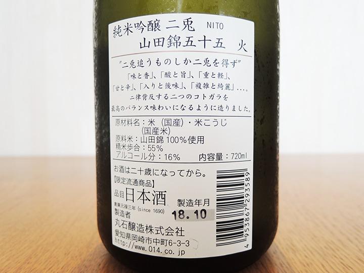 純米吟醸 二兎 山田錦五十五 火 裏