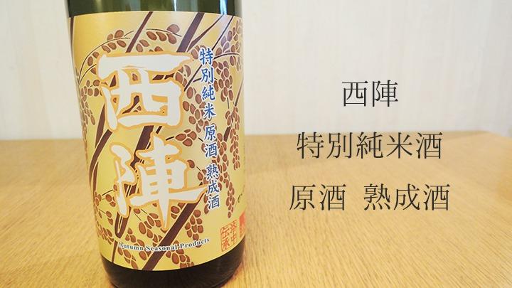 西陣 特別純米 原酒熟成酒