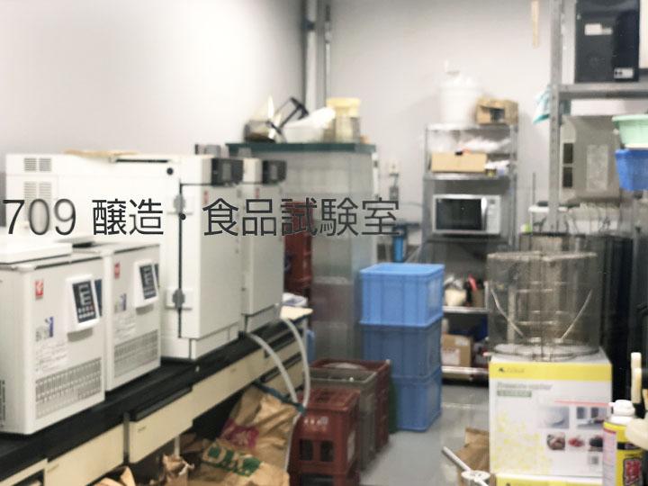 醸造・食品試験室